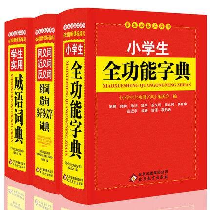 学生必备工具书(共3册)