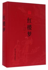 红楼梦(精)/古典文库