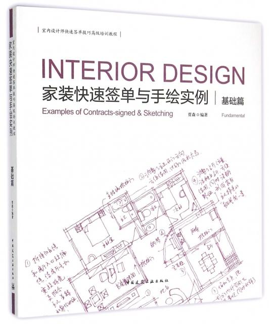 家装快速签单与手绘实例(基础篇室内设计师快速签单技巧高级培训教程)