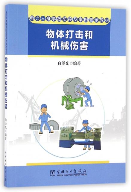 手部安全培训教材 (中英文版)new version