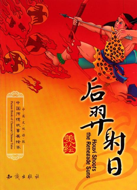 后羿射日(中英文双语版)/中国传统故事美绘本图片