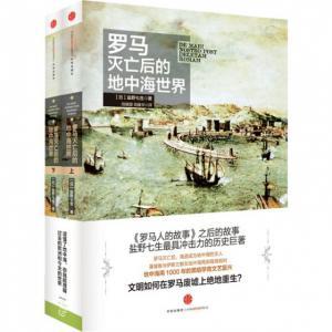 罗马灭亡后的地中海世界(共2册)