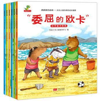 挫折教育--培养孩子强大的内心(共6册)