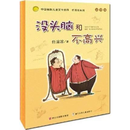 没头脑和不高兴(注音版)/中国幽默儿童文学创作任溶溶系列