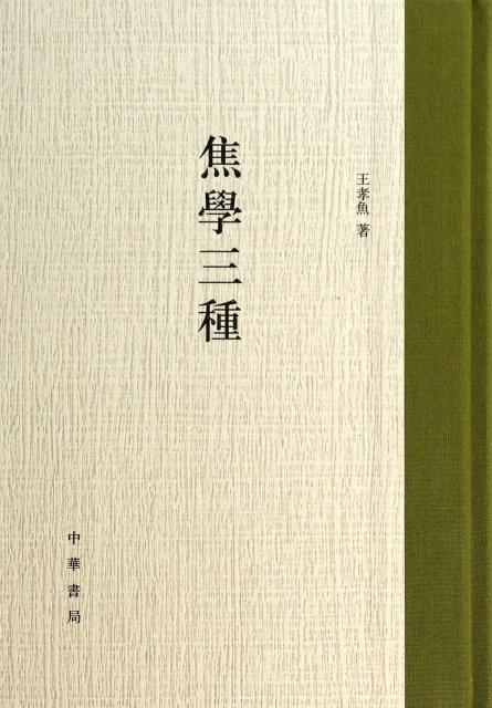 焦學三種(精)