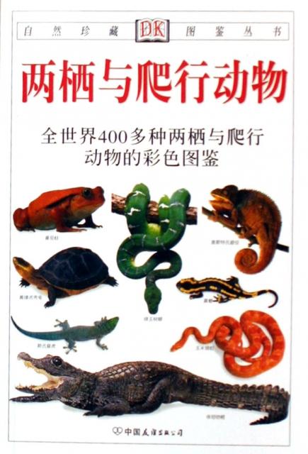 两栖与爬行动物(全世界400多种两栖与爬行动物的彩色图鉴)/自然珍藏
