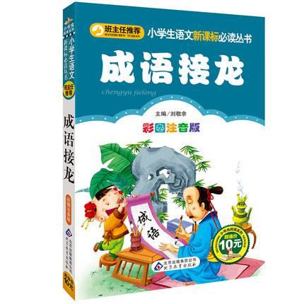 成语接龙(彩图注音版)/小学生语文新课标必读丛书
