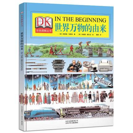 世界万物的由来(精)/DK彩色图解丛书