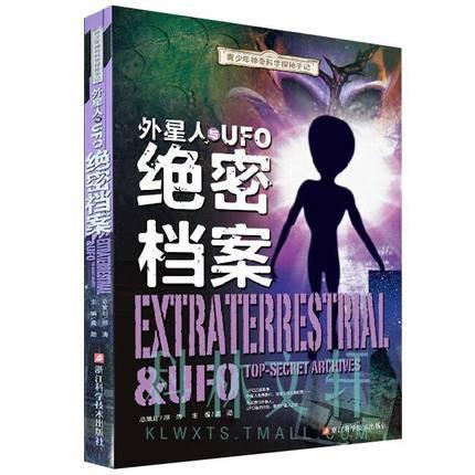 外星人与UFO*密档案/青少年神奇科学探秘手记