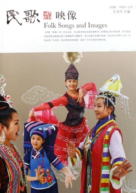 走进民歌的世界  等待飞翔  向天而歌  中国民族民间音乐的无限可能