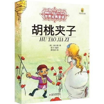 胡桃夹子/最能打动孩子心灵的世界经典童话