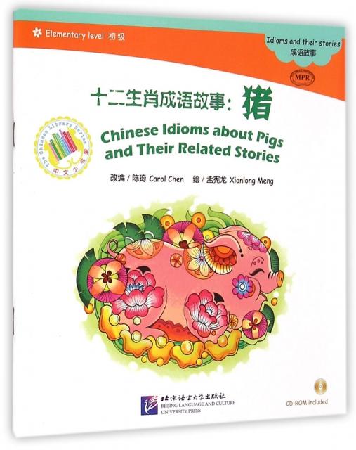 十二生肖成语故事--猪(附光盘初级mpr)/中文小书架