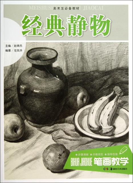 素描单个蔬菜步骤图