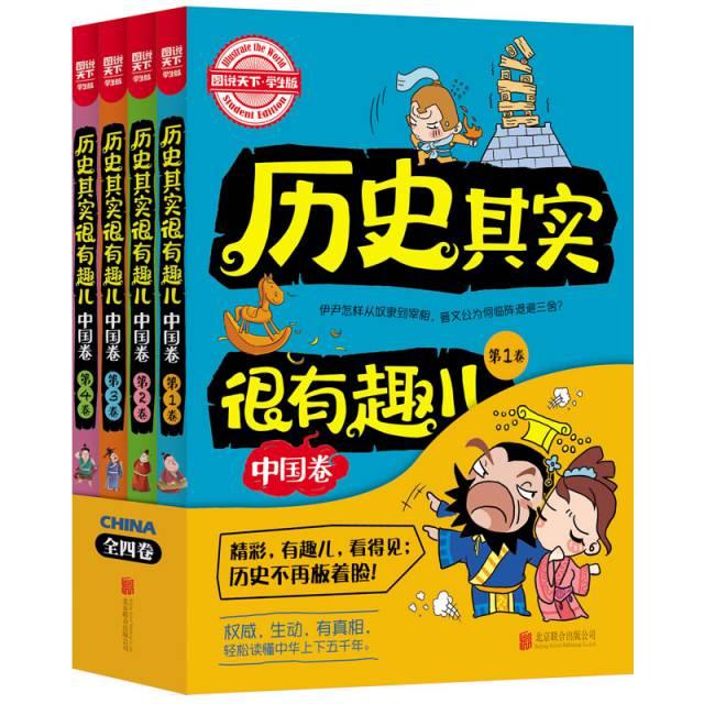 历史其实很有趣儿(中国卷学生版共4册)/图说天下