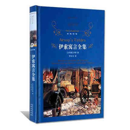 伊索寓言全集(精)/经典译林