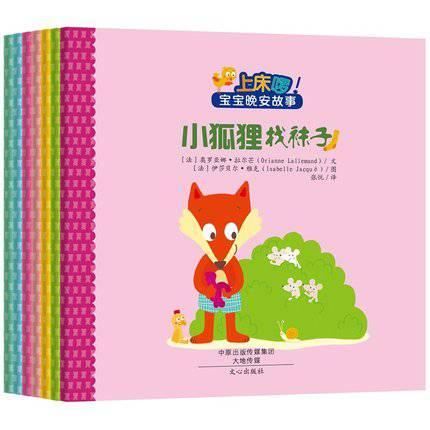 上床啰宝宝晚安故事(共7册)