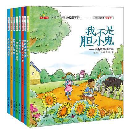 让孩子*好地上学(共8册)/儿童分级阅读桥梁书