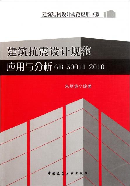 建筑抗震设计规范应用与分析(gb50011-2010)/建筑结构设计规范应用书图片