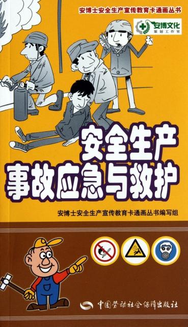 安全生产事故应急与救护/安博士安全生产宣传教育卡通画丛书