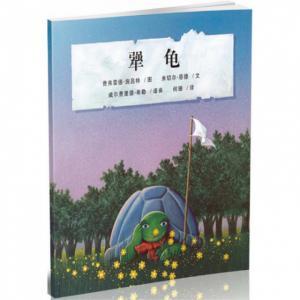 犟龟(精)/恩德作品绘本