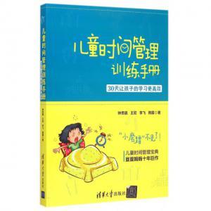 儿童时间管理训练手册(30天让孩子的学习更高效)