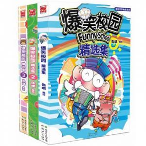 爆笑校园精选集(共3册)/漫画世界幽默系列