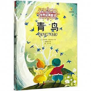 青鸟/最能打动孩子心灵的世界经典童话