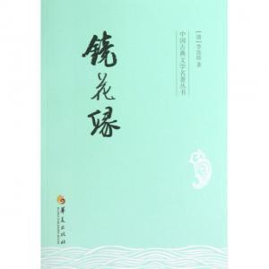 镜花缘/中国古典文学名著丛书