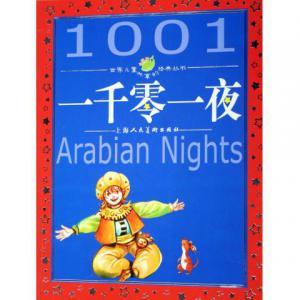 一千零一夜/世界儿童共享的经典丛书