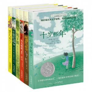 长青藤国际大奖小说书系(**辑共6册)