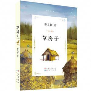 草房子(曹文轩文集)