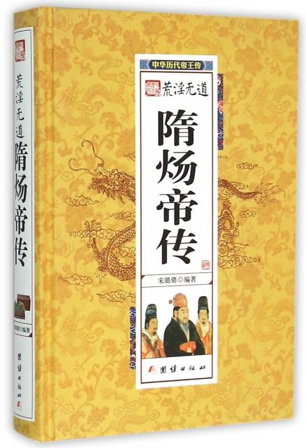 花花830小说隋炀帝