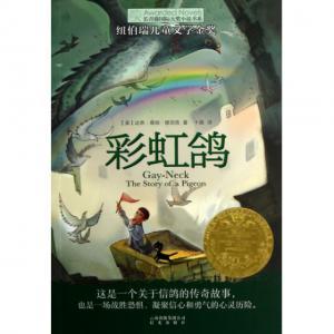 彩虹鸽/长青藤国际大奖小说书系