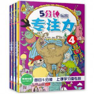 5分钟玩出专注力(1-4 共4册)/专注力培养丛书