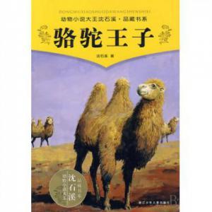 骆驼王子/动物小说大王沈石溪品藏书系