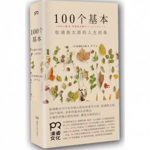 100个基本(松浦弥太郎的人生信条)