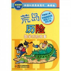 荒岛历险(数学历险故事典藏版)/中国科普名家名作