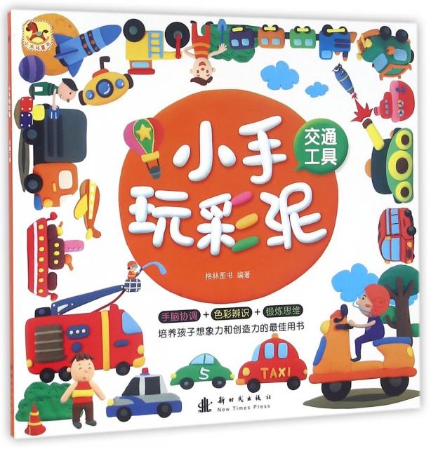 《交通工具/小手玩彩泥》一书内容涉及农场动物,海洋动物,森林动物,交