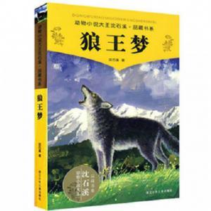 狼王梦/动物小说大王沈石溪品藏书系
