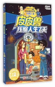 皮皮鲁压缩人生7天/经典童话系列