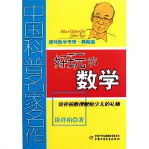 好玩的数学(趣味数学专辑典藏版)/中国科普名家名作