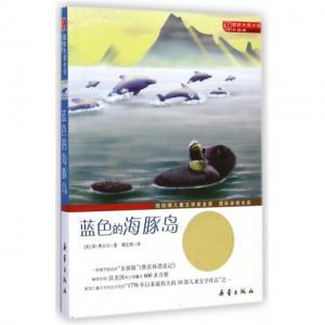 蓝色的海豚岛(升级版)/国际大奖小说