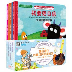 儿童情绪管理与性格培养绘本(5册)