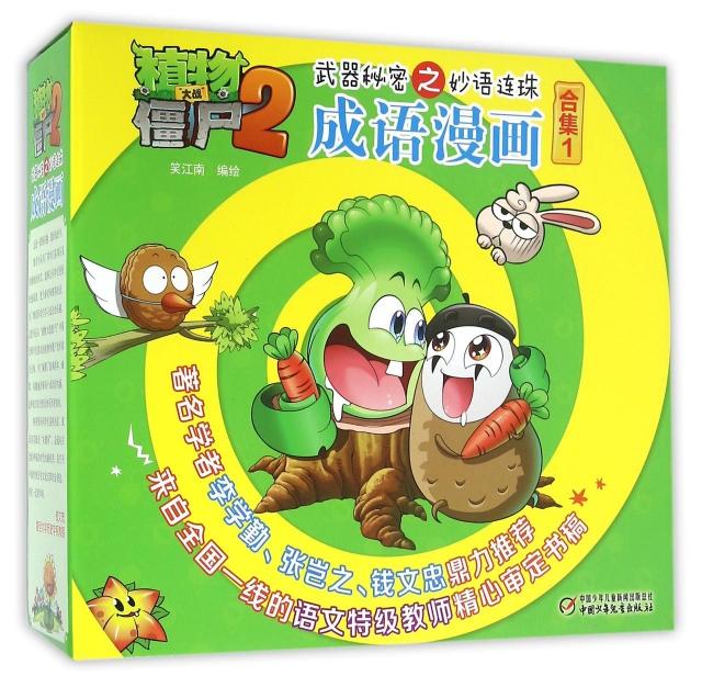 成语漫画(合集1共5册)/植物大战僵尸2武器秘密之妙语连珠