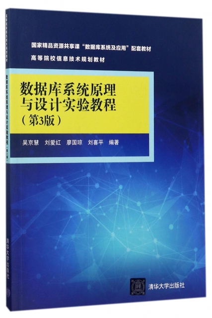 數據庫繫統原理與設計實驗教程(第3版高等院校信息技術規劃教材)