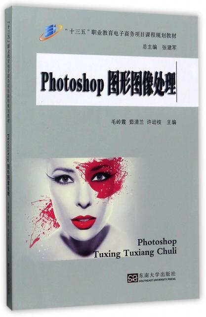 Photoshop圖形圖像處理(十三五職業教育電子商務項目課程規劃教材)