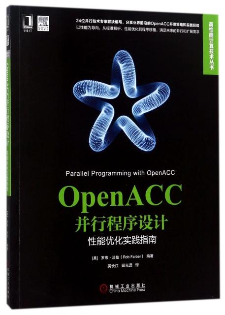 OpenACC並行程序設計(性能優化實踐指南)/高性能計算技術叢書