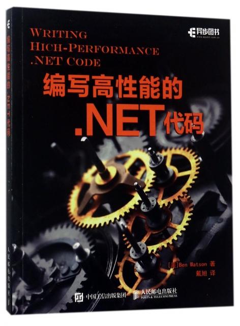 編寫高性能的.NET代碼