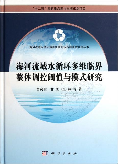 海河流域水循環多為臨界整體調控閾值與模式研究(精)/海河流域水循環演變機理與水資源高效利用叢書