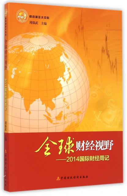 全球財經視野--20